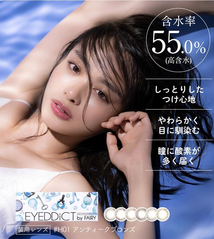 アイディクト55 ハイドラス : 含水率55% しっとりとしたつけ心地 柔らかく目に馴染む 瞳に酸素が多く届く