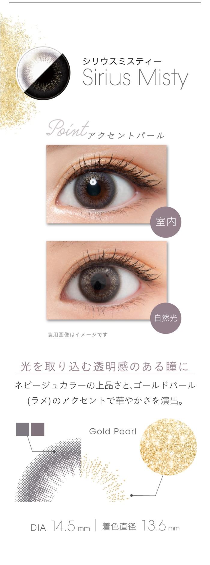 フェアリーワンデーシマーリング(10枚入):シリウスミスティー、光を取り込む透明感のある瞳に