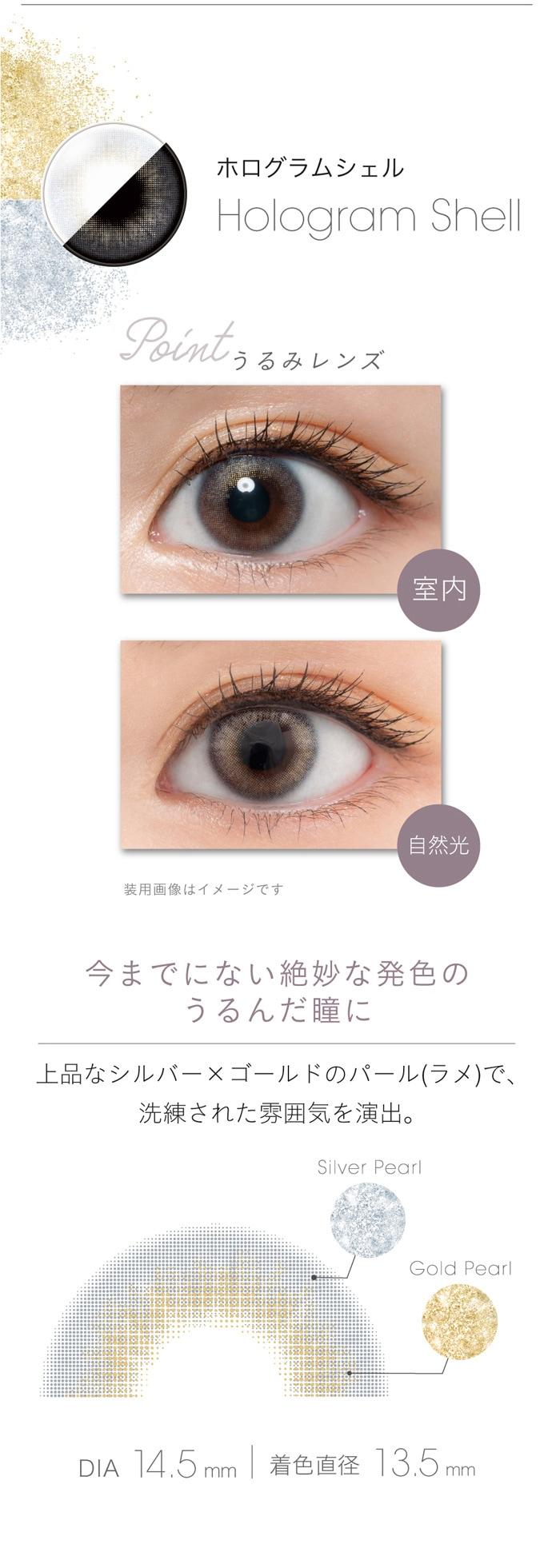 フェアリーワンデーシマーリング(10枚入):ホログラムホログラムシェル 今までにない絶妙な発色のうるんだ瞳に
