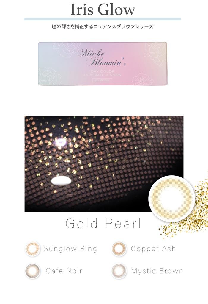 ミッシュブルーミン アイリスグロー_Iris Glow 瞳の輝きを補正するニュアンスブラウンシリーズ Gold Pearl サングローリング カッパーアッシュ カフェノワール ミスティックブラウン