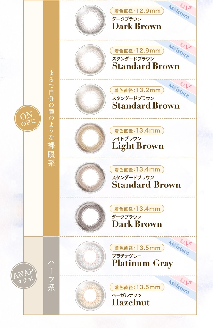セレクトフェアリーユーザーセレクトワンデー_商品一覧。スタンダードブラウン12.9mm・13.2mm・13.4mm、ダークブラウン12.9mm・13.4mm、ライトブラウン13.4mm