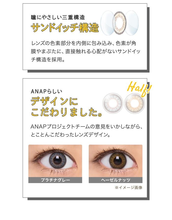 セレクトフェアリーユーザーセレクトワンデーUVモイスチャーANAP_商品詳細。瞳に優しいサンドイッチ構造。ANAPらしいデザインにこだわりました。