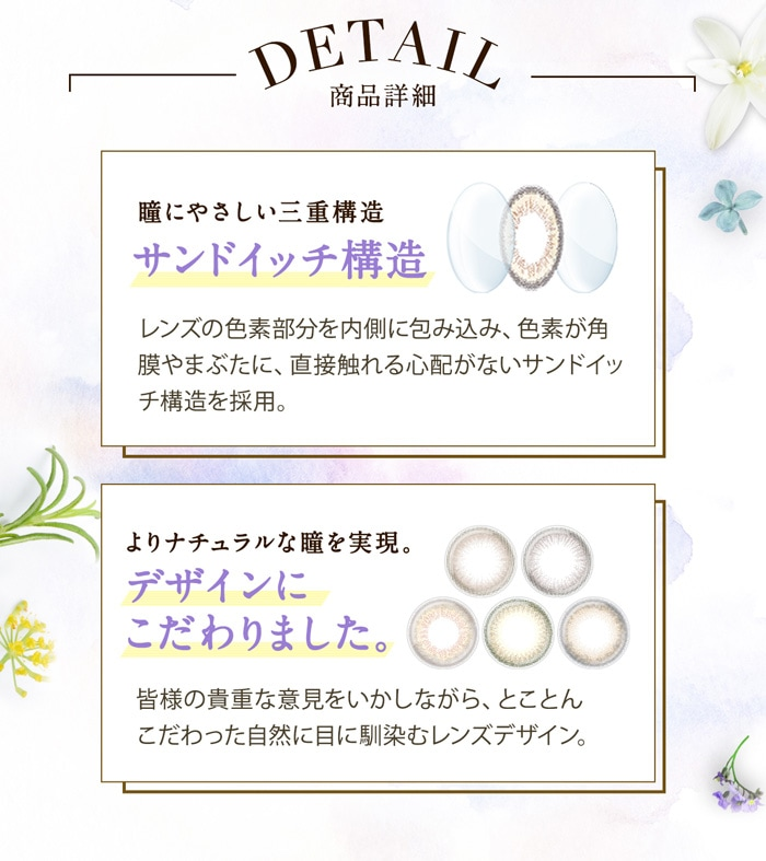 セレクトフェアリーユーザーセレクトワンデーUVモイスチャー_商品詳細。瞳に優しいサンドイッチ構造。よりナチュラルな瞳を実現。デザインにこだわりました。