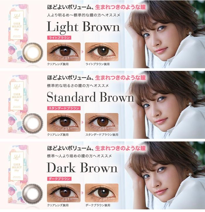 セレクトフェアリーユーザーセレクトワンデー_程よいボリューム、生まれつきのような瞳。スタンダードブラウン、ダークブラウン、ライトブラウン