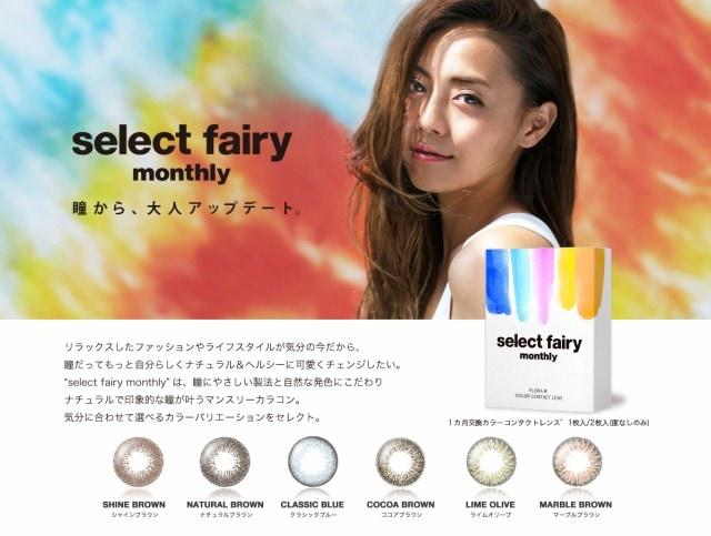 セレクトフェアリーマンスリー select fairy monthly