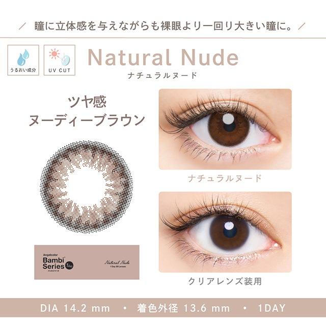 エンジェルカラーバンビシリーズナチュラル 1day Natural 益若つばさデザインプロデュース:この瞳、すっぴん級