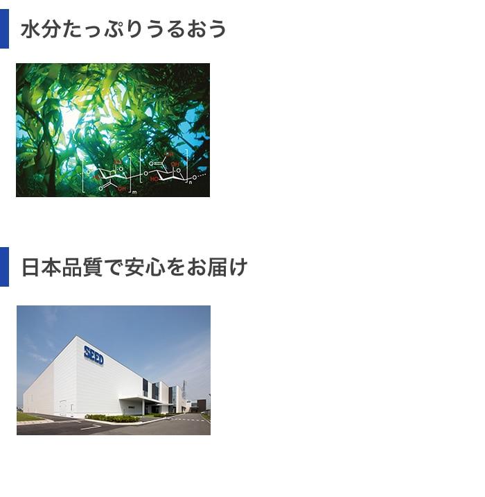 2ウィークピュアうるおいプラスしっかりケア用品3か月セット_水分たっぷりうるおう。日本品質で安心をお届け
