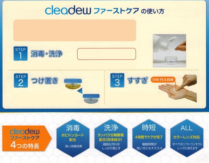 cleadewファーストケア_4つの特徴。ポビドンヨード配合。タンパク分解酵素配合(洗浄成分)。4時間でケアが完了。カラーレンズ対応