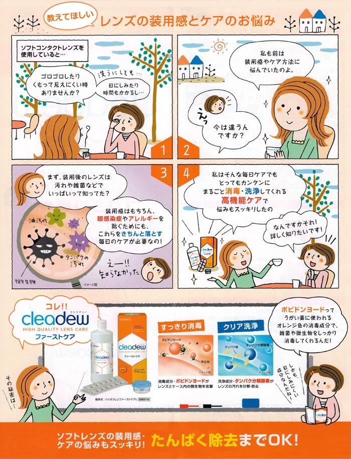 cleadewファーストケア_装用中はもちろん、眼感染症やアレルギーを防ぐためにも、雑菌をきちんと落とすケアが毎日必要!