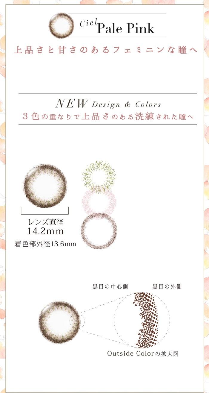 ネオサイトワンデーシエルUV_3色の重なりで上品さのある洗練された瞳へ。レンズ直径14.2mm。着色部外径13.6mm