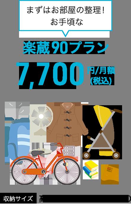 楽蔵90プラン 7,000円/月額(税別)