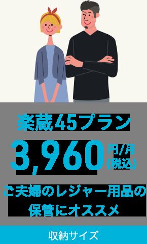 A+Bプラン 20,800円/月額(税別)
