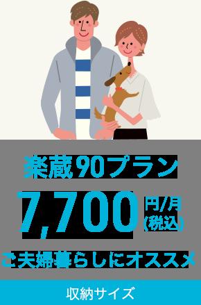 Aプラン 7,000円/月額(税別)