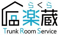 楽蔵(Trunk Room Service)