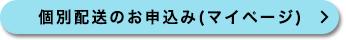個別配送のお申込み(マイページ)