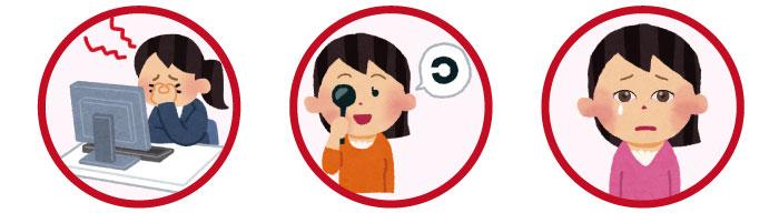 疲れ目・視力の低下・充血
