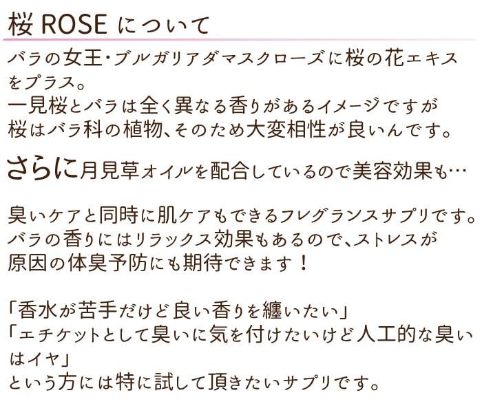 桜ローズとは