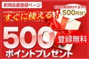 新規会員特典 500ポイント!