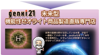 ゼオライト商品専門店 【genki21】