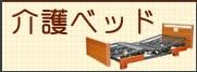 げんき介 中古介護用品 介護 電動ベッド