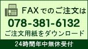 FAXお問い合わせ