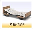 介護用品 株式会社げんき介 介護ベッド