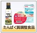 介護食 たんぱく質調整食品