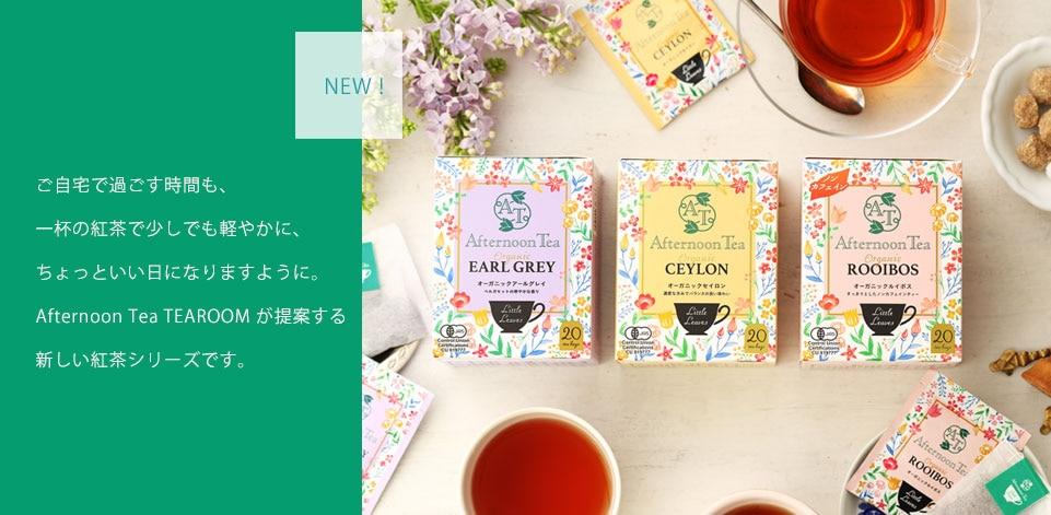 ご自宅で過ごす時間も、一杯の紅茶で少しでも軽やかに、ちょっといい日になりますように。Afternoon Tea TEAROOM が提案する新しい紅茶シリーズです。