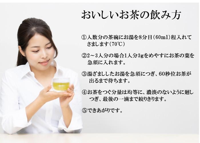 おいしいお茶の飲み方