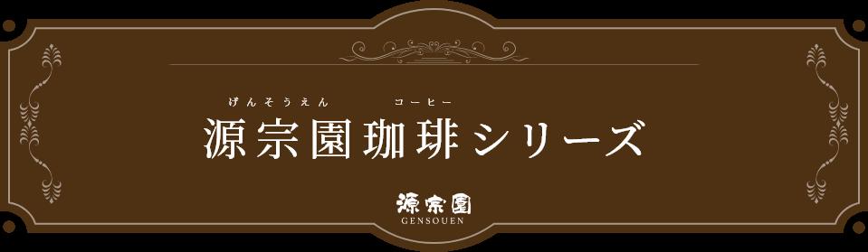 源宗園珈琲シリーズ