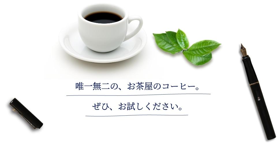 珈琲が入ったコーヒーカップとお茶の葉っぱが並んだ背景画像