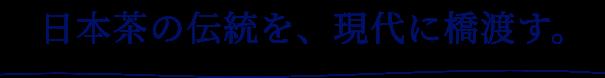 日本茶の伝統を、現代に橋渡す。