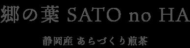 郷の葉 SATO no HA