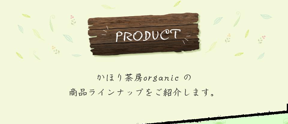 PRODUCT かほり茶房organic の商品ラインナップをご紹介します。