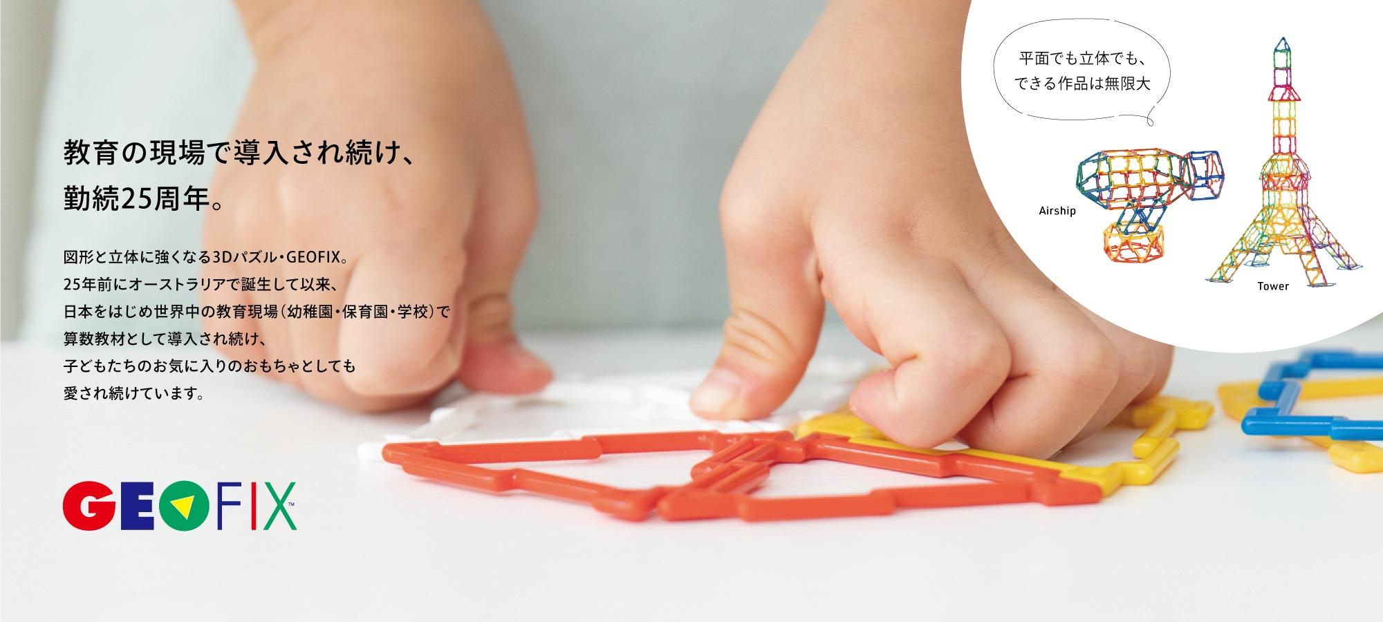 図形と立体に強くなる知育玩具・GEOFIX(ジオフィクス)