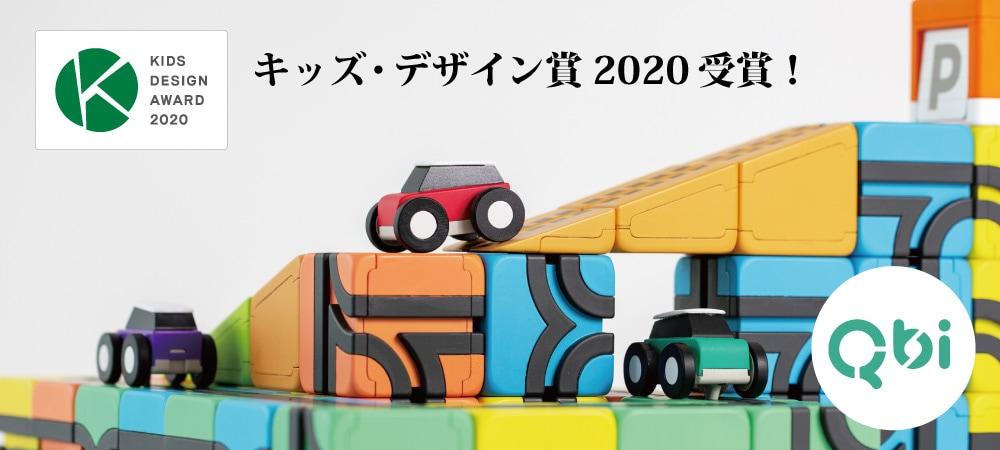 Qbi toy キッズデザイン賞2020受賞!