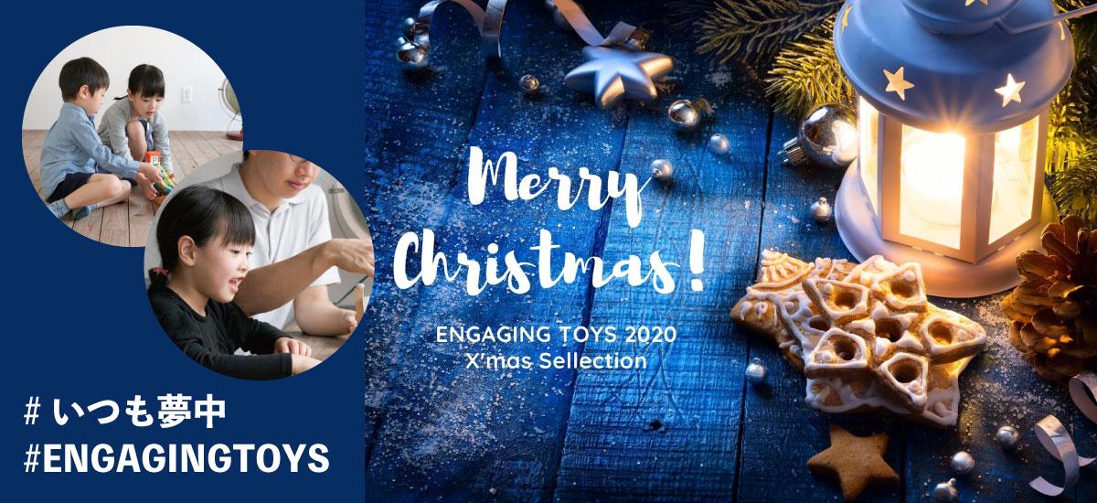 知育玩具のENGAGING TOYS クリスマスセレクション