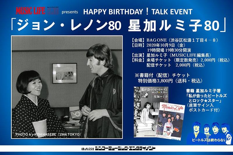HAPPY BIRTDAY!ジョン!同い年の星加ルミ子(元ミュージック・ライフ編集長)が数々の思い出と貴重な体験を語るトーク・イベント「ジョン・レノン80 星加ルミ子80」開催!