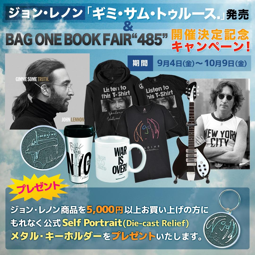 """ジョン・レノン「ギミ・サム・トゥルース.」発売&BAG ONE BOOK FAIR""""485""""開催決定記念フェア!"""