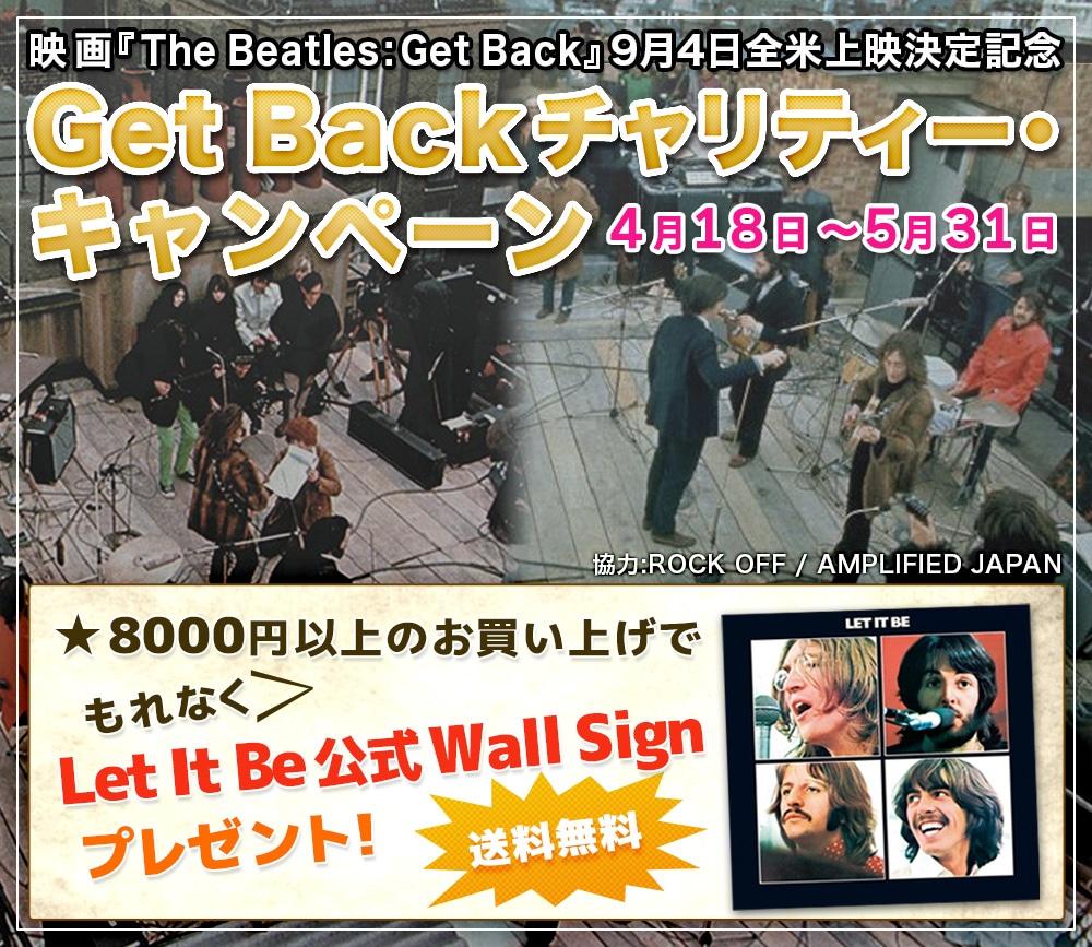 映画「The Beatles;Get Back」9月4日全米上映決定記念「Get Backチャリティー・キャンペーン!」