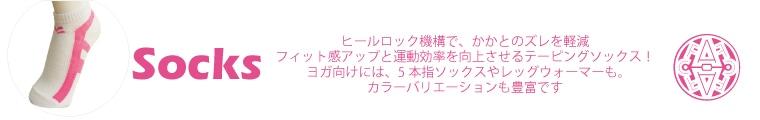【S】フィット/ソックス