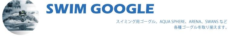 【G】スイム/ゴーグル
