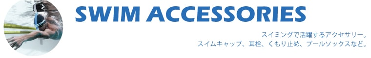 【A】スイム/アクセサリー