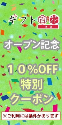 オープン記念 10%OFF特別クーポン