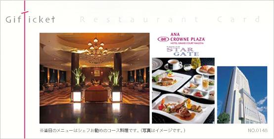 ANAクラウンプラザホテルグランコート名古屋30F スカイレストラン&バー「スターゲイト」