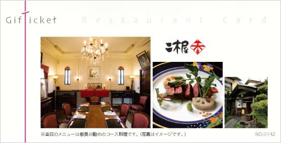 日本国有形文化財 二木屋