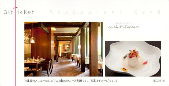 ハイアット リージェンシー 東京 フレンチレストラン「キュイジーヌ[s] ミッシェル・トロワグロ」