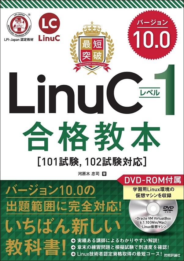 LinuCレベル1合格教本_表紙画像