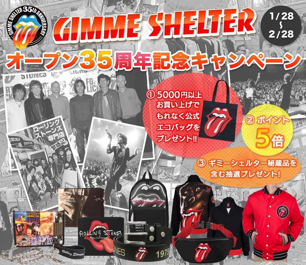 GIMME SHELTER オープン35周年記念キャンペーン!
