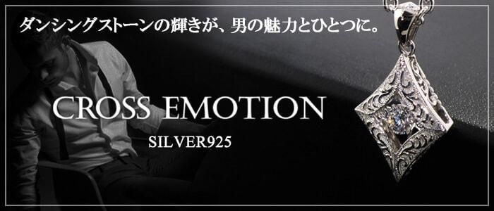 メンズシルバーアクセサリーブランドCross Emotion/クロスエモーション(ダンシングストーン・メンズ)の通販ページへ
